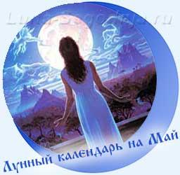 Лунный календарь на май - девушка, луна, облака