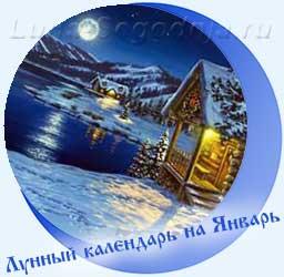 Лунный календарь на январь - дом в снегу на берегу озера, полная луна