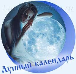 Лунный календарь - девушка и Луна