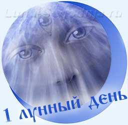 Символ 1-го лунного дня - Третий глаз