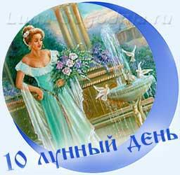 Символ 10-го лунного дня - Фонтан