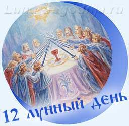 Символ 12-го лунного дня  - Чаша Грааля