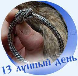 Символ 13-го лунного дня - Кольцо