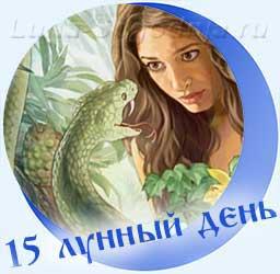 Символ 15-го лунного дня - Змей