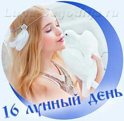 Символ 16-го лунного дня - Голубь