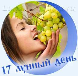 Символ 17-го лунного дня - Гроздь винограда