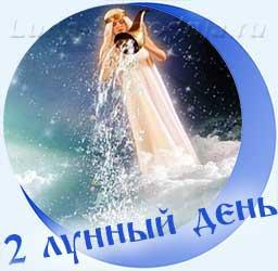 Символ 2-го лунного дня - Рог изобилия