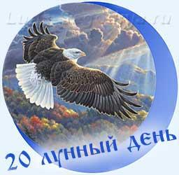 Символ 20-го лунного дня - Орел