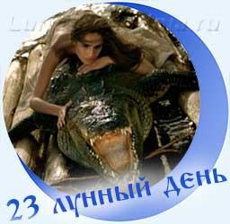 Символ 23-го лунного дня - Крокодил