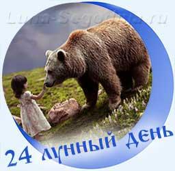 Символ 24-го лунного дня - Медведь