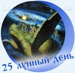 Символ 25-го лунного дня - Черепаха