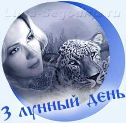 Символ 3-го лунного дня - Леопард