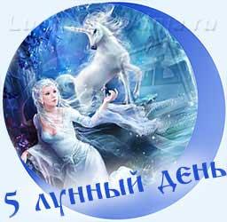 Символ 5-го лунного дня - Единорог