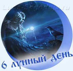 Символ 6-го лунного дня - Птица
