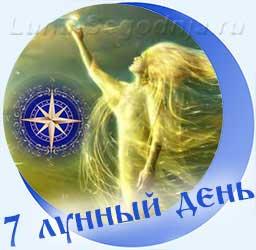 Символ 7-го лунного дня - Роза ветров