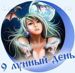 Символ 9-го лунного дня - Летучая мышь