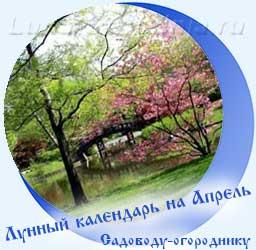 Лунный календарь огородника на Апрель - цветущий сад