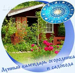 Луна в знаках для садоводов и огородников - дом в саду и зодиак