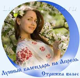 Лунный календарь стрижек в апреле, девушка и цветущее дерево