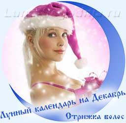 Лунный календарь стрижек в декабре, блондинка с колпаком