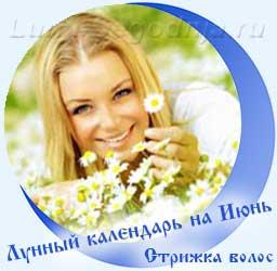 Лунный календарь стрижек в июне, девушка и ромашки