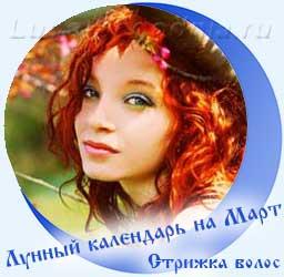 Лунный календарь стрижек в марте, рыжеволосая девушка