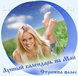 Лунный календарь стрижек в мае, девушка в поле