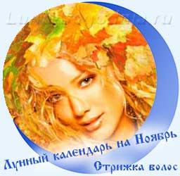 Лунный календарь в ноябре, блондинка и желтые листья