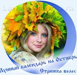 Лунный календарь стрижек в октябре, девушка с венком из желтых листьев
