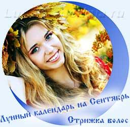 Лунный календарь стрижек в сентябре, блондинка и желтые листья