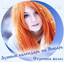 Лунный календарь стрижек в январе, девушка с рыжими волосами и снег