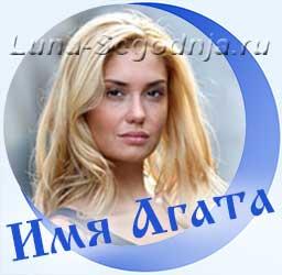 Значение и происхождение женского имени Агата