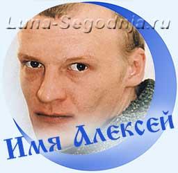 Значение и происхождение мужского имени Алексей.