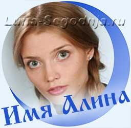 Значение и происхождение женского имени Алина
