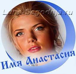 Значение и происхождение женского имени Анастасия