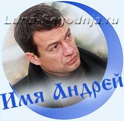 Значение и происхождение мужского имени Андрей.