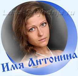 Значение и происхождение женского имени Антонина.