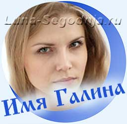 Значение и происхождение женского имени Галина