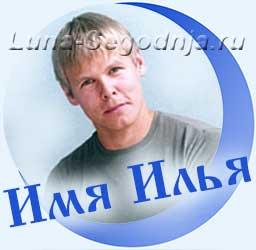 Значение и происхождение мужского имени Илья