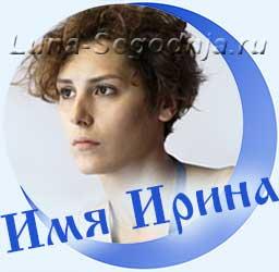 Значение и происхождение женского имени Ирина