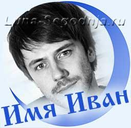 Значение и происхождение мужского имени Иван.