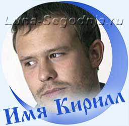 Значение и происхождение мужского имени Кирилл
