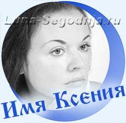 Значение и происхождение женского имени Ксения