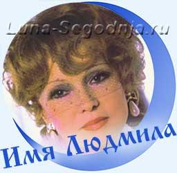 Значение и происхождение женского имени Людмила