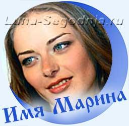 Значение и происхождение женского имени Марина