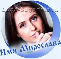 Значение и происхождение женского имени Мирослава