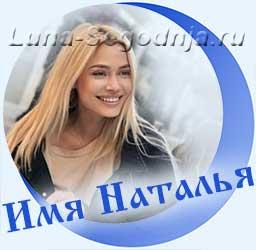 Значение и происхождение женского имени Наталья
