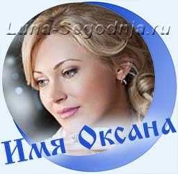 Значение и происхождение женского имени Оксана
