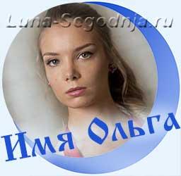 Значение и происхождение женского имени Ольга