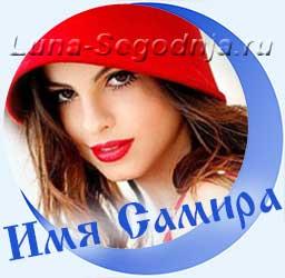 Значение и происхождение женского имени Самира.